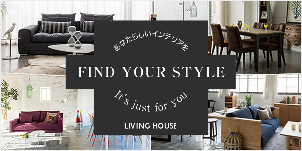 Find Your Style ���Ȃ��炵���C���e���A��