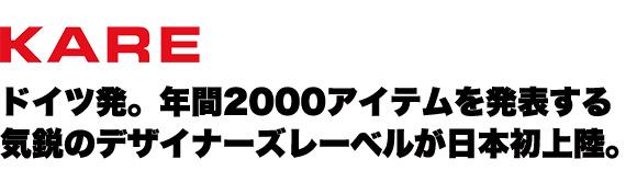 ドイツ発。年間2000アイテム以上を発表する気鋭のデザイナーズレーベルが日本発上陸。