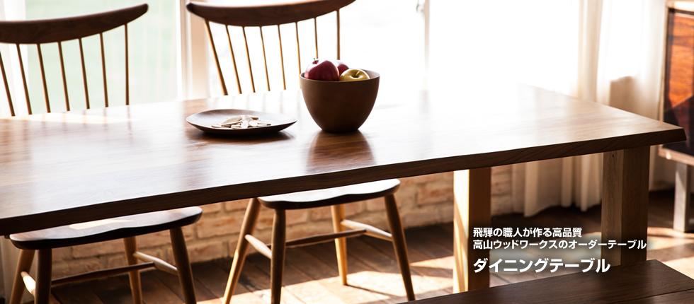 圧倒的な人気を誇る高山ウッドワークスのオーダーテーブル