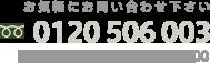���₢���킹�F0120-506-003