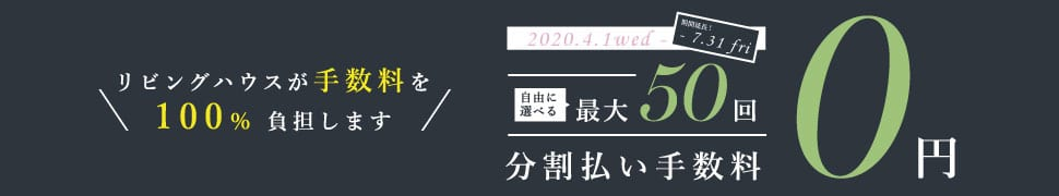 L-DUE(エル-デュエ)ローテーブル 2020040150kai