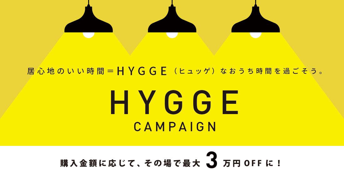 HYGGE(ヒュッゲ) CAMPAIGN